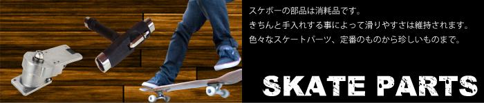 スケートパーツ